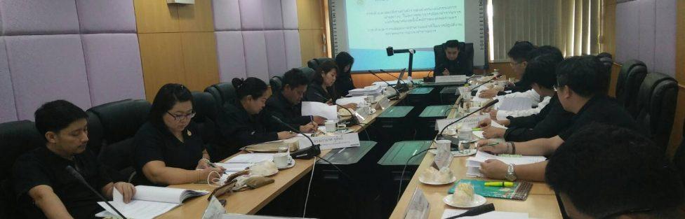ประชุมกรรมการสภาคณาจารย์และข้าราชการ ชุดที่ 4 สมัยสามัญ ครั้งที่ 1/2560 วันศุกร์ที่ 13 มกราคม พ.ศ. 2560