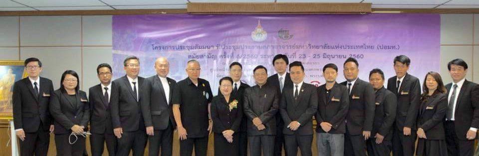 รองประธานสภาขับเคลื่อนการปฏิรูปประเทศ คนที่หนึ่งนายอลงกรณ์ พลบุตร เยือนราชมงคลพระนคร บรรยายพิเศษในการประชุมที่ประชุมประธานสภาอาจารย์มหาวิทยาลัยแห่งประเทศไทย (ปอมท.)